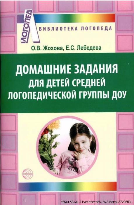Domashnie_zadaniya_dlja_detej_srednej_gryppi.page01 (459x700, 218Kb)
