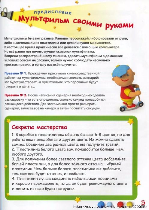 Мультстудия Пластилин - 2012.page04 (496x700, 300Kb)