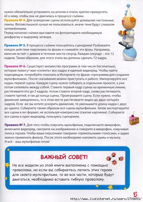 Мультстудия Пластилин - 2012.page06 (496x700, 312Kb)