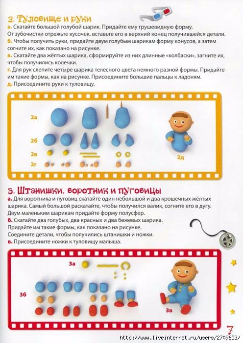 Мультстудия Пластилин - 2012.page08 (496x700, 288Kb)