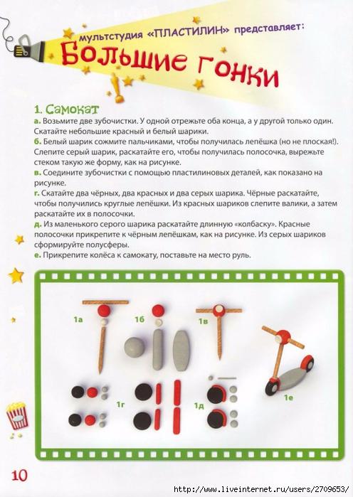 Мультстудия Пластилин - 2012.page11 (496x700, 253Kb)