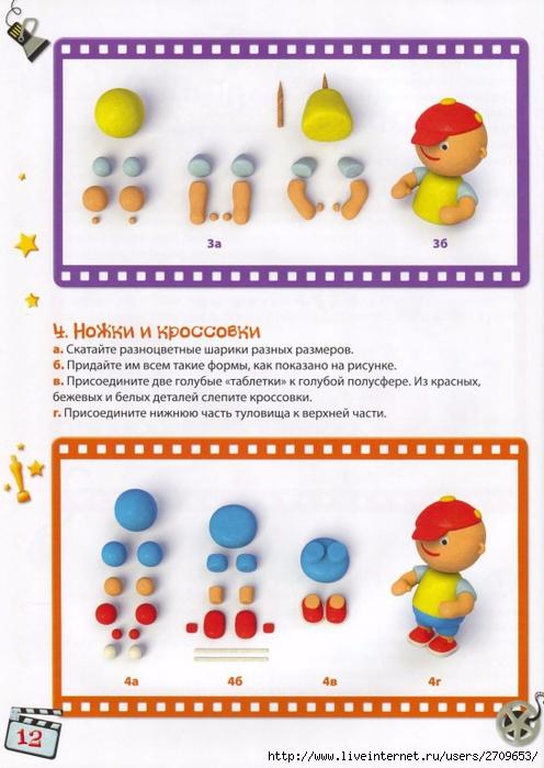 Мультстудия Пластилин - 2012.page13 (496x700, 245Kb)