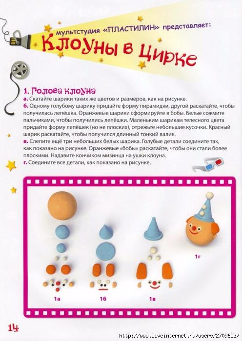 Мультстудия Пластилин - 2012.page15 (496x700, 253Kb)
