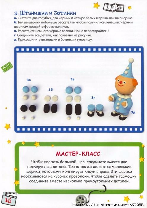 Мультстудия Пластилин - 2012.page17 (496x700, 256Kb)