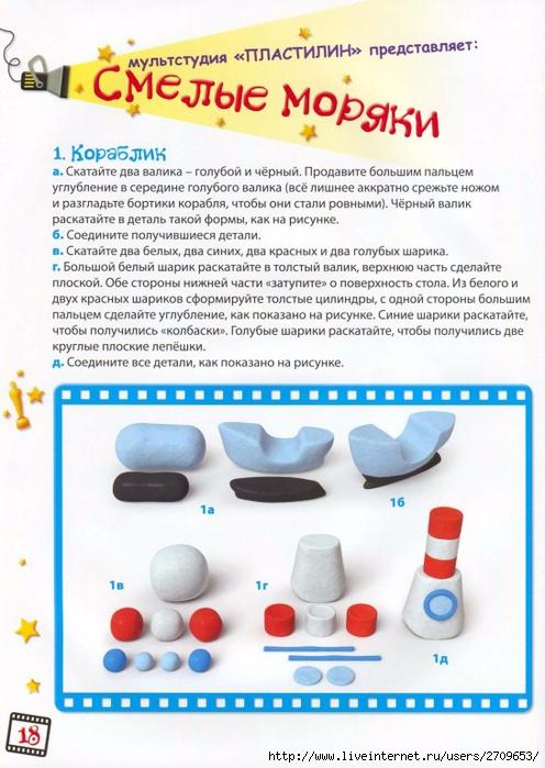 Мультстудия Пластилин - 2012.page19 (496x700, 265Kb)