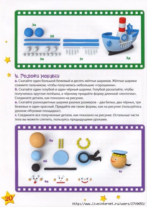 Мультстудия Пластилин - 2012.page21 (496x700, 259Kb)