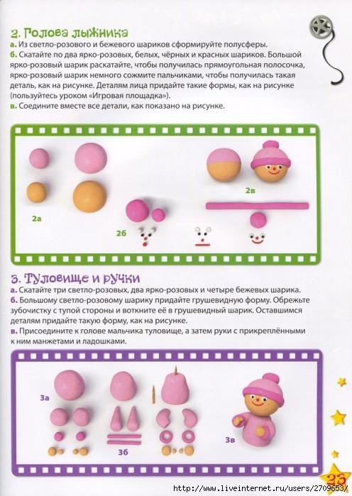 Мультстудия Пластилин - 2012.page24 (496x700, 264Kb)