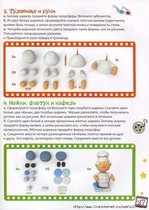 Мультстудия Пластилин - 2012.page28 (496x700, 275Kb)