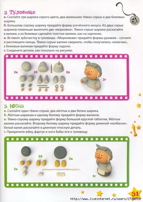 Мультстудия Пластилин - 2012.page32 (496x700, 268Kb)