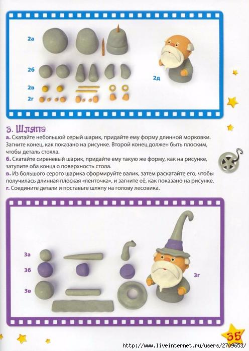 Мультстудия Пластилин - 2012.page36 (496x700, 246Kb)