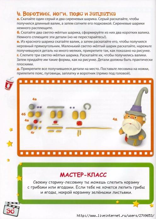 Мультстудия Пластилин - 2012.page37 (496x700, 270Kb)