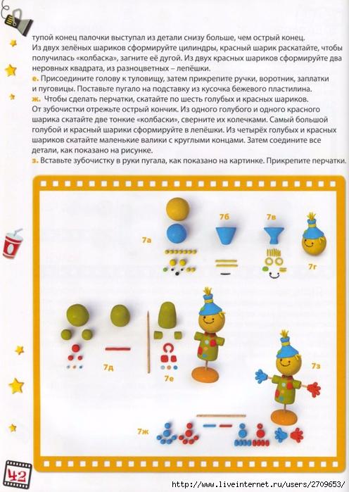 Мультстудия Пластилин - 2012.page43 (496x700, 263Kb)