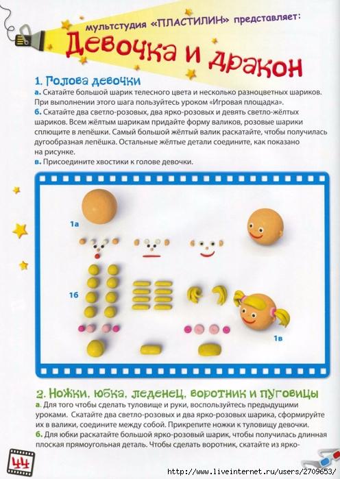 Мультстудия Пластилин - 2012.page45 (496x700, 282Kb)