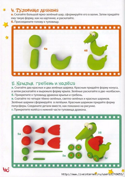 Мультстудия Пластилин - 2012.page47 (496x700, 261Kb)