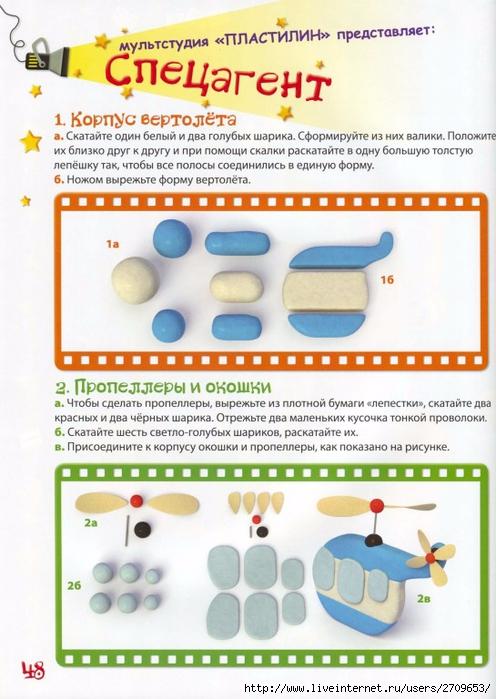 Мультстудия Пластилин - 2012.page49 (496x700, 268Kb)