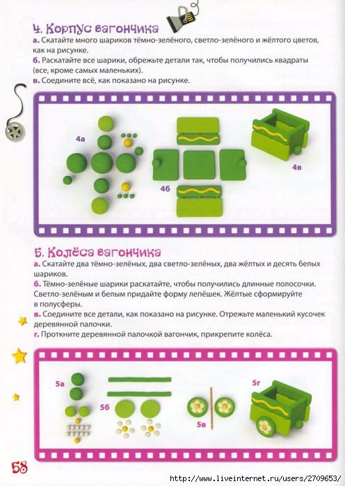 Мультстудия Пластилин - 2012.page59 (496x700, 260Kb)