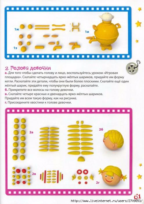Мультстудия Пластилин - 2012.page62 (496x700, 273Kb)