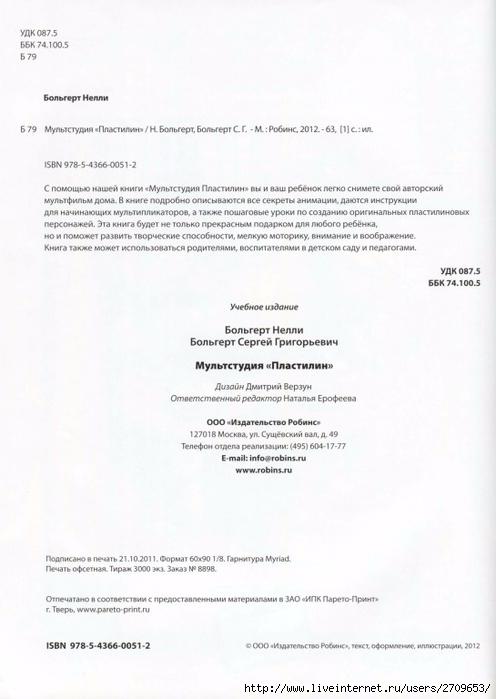 Мультстудия Пластилин - 2012.page65 (496x700, 173Kb)