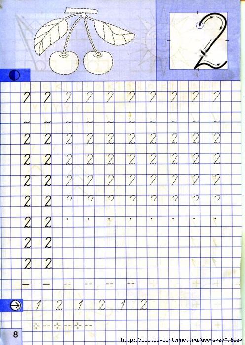 как правильно написать прописью цифры пантогаму