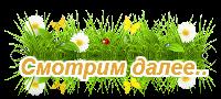 цветы2 (200x90, 31Kb)