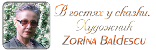 120454481_Zorina_Baldescu (628x203, 158Kb)