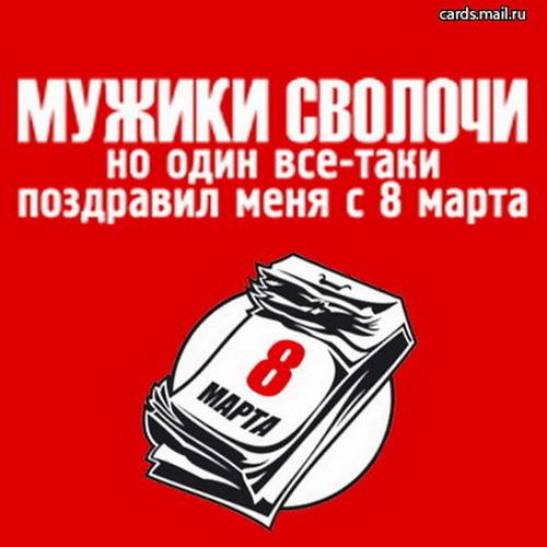 www_chudetstvo_ru_otkritka_8_marta_799 (500x500, 57Kb)