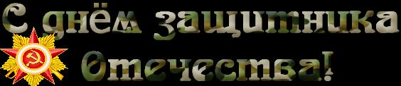 защитника (564x122, 82Kb)