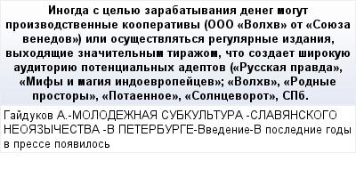 mail_90235827_Inogda-s-celue-zarabatyvania-deneg-mogut-proizvodstvennye-kooperativy-OOO-_Volhv_-ot-_Soueza-venedov_-ili-osusestvlatsa-regularnye-izdania-vyhodasie-znacitelnym-tirazom-cto-sozdaet-siro (400x209, 18Kb)