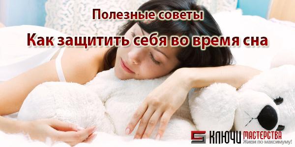kak-zashhitit-sebya-vo-vremya-sna-05 (600x300, 123Kb)
