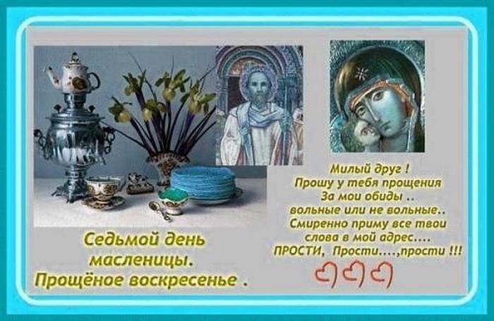 4924802_proshenoe_voskresene8_1_ (700x455, 91Kb)