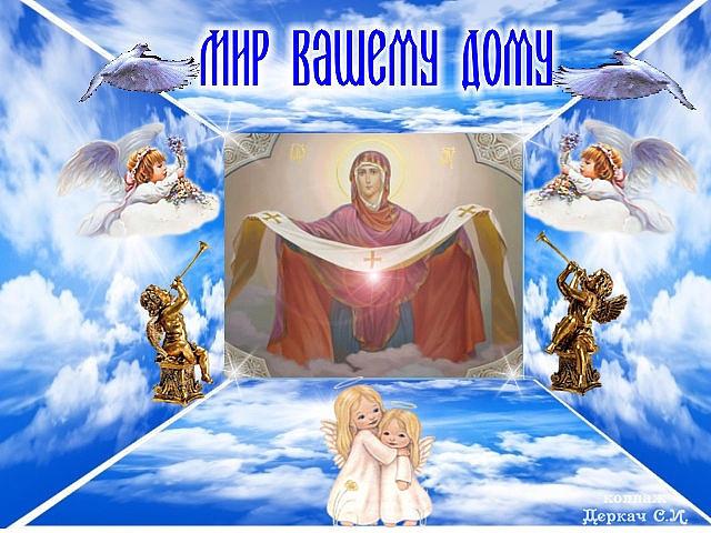 4924802_mir_vashemy_domy_1_ (640x480, 112Kb)