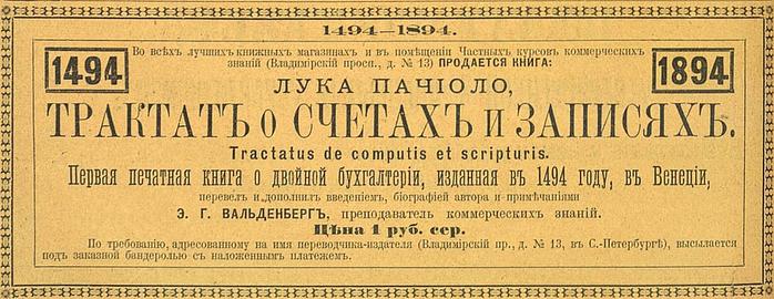 03 Реклама_книги_Пачоли,_1894 (700x270, 304Kb)