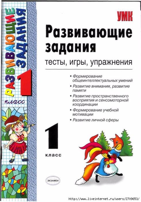 Razvivauchie_zanyatia_1___.page01 (490x700, 247Kb)