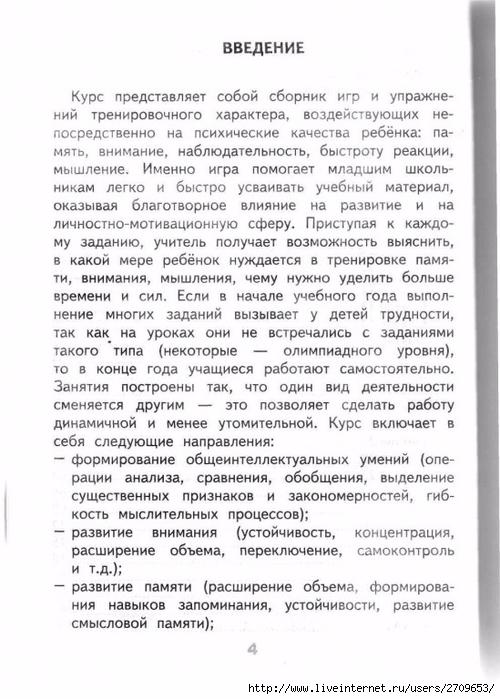 Razviv_zanyatiya_2_klass.page003 (500x700, 246Kb)