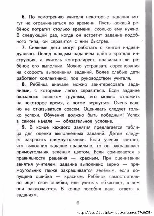 Razviv_zanyatiya_2_klass.page005 (501x700, 269Kb)