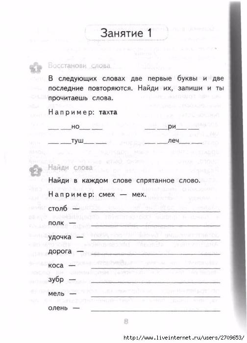 Razviv_zanyatiya_2_klass.page007 (504x700, 156Kb)