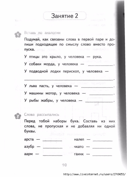 Razviv_zanyatiya_2_klass.page009 (503x700, 142Kb)