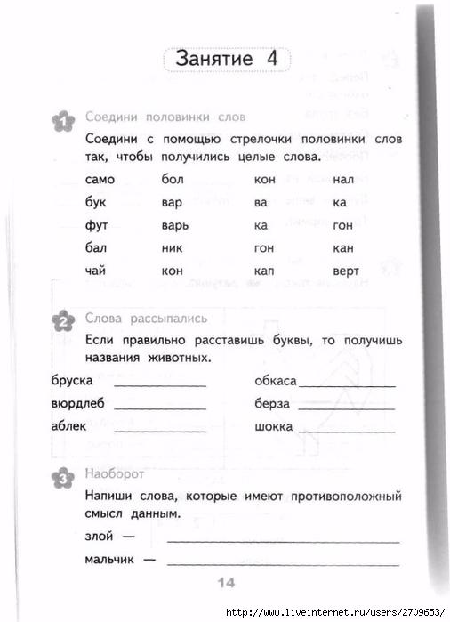 Razviv_zanyatiya_2_klass.page013 (506x700, 141Kb)