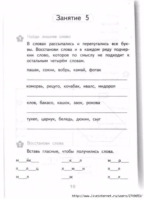 Razviv_zanyatiya_2_klass.page015 (504x700, 151Kb)