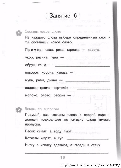 Razviv_zanyatiya_2_klass.page017 (506x700, 153Kb)