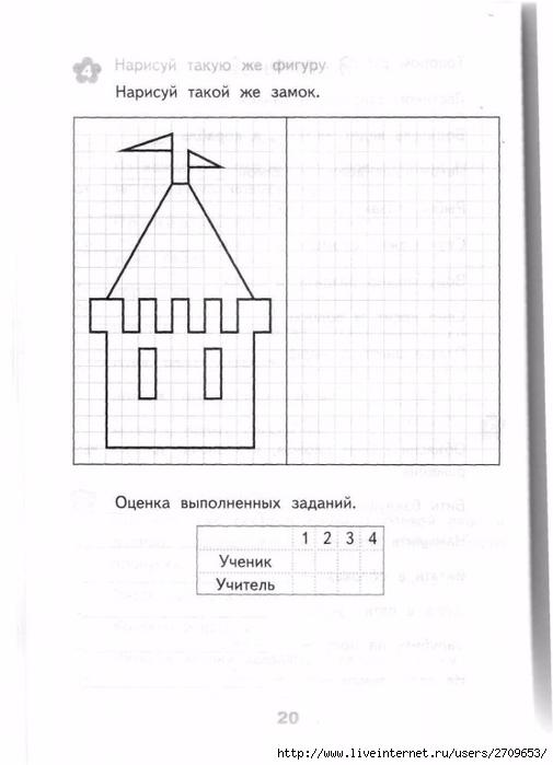 Razviv_zanyatiya_2_klass.page019 (505x700, 144Kb)