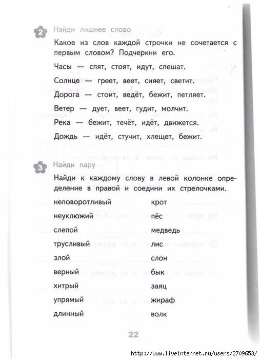 Razviv_zanyatiya_2_klass.page021 (507x700, 149Kb)