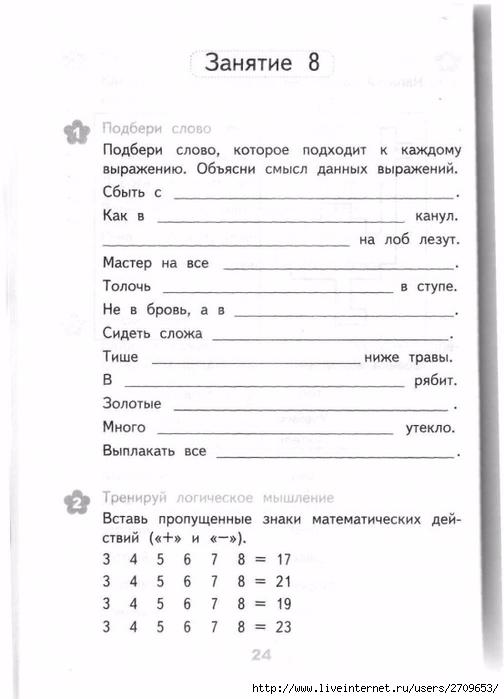 Razviv_zanyatiya_2_klass.page023 (504x700, 149Kb)