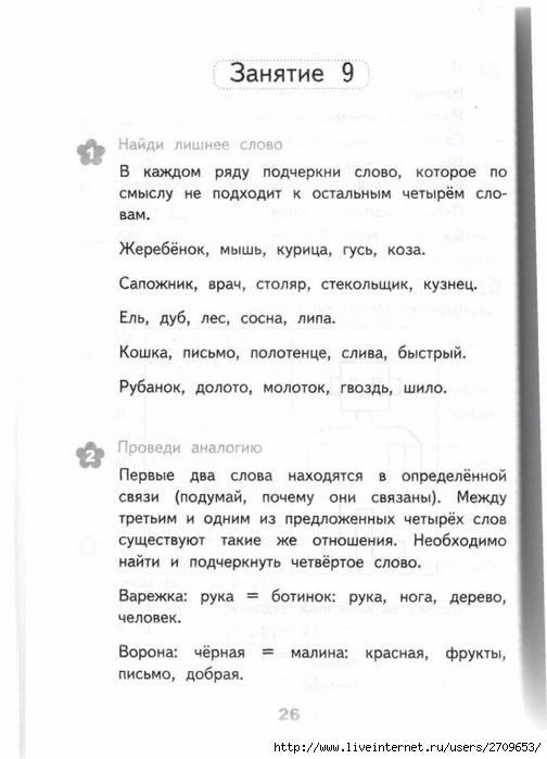 Razviv_zanyatiya_2_klass.page025 (504x700, 168Kb)