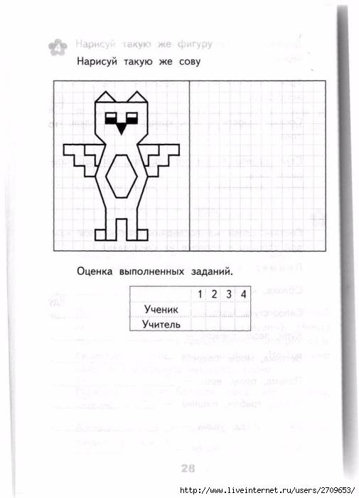 Razviv_zanyatiya_2_klass.page027 (505x700, 138Kb)