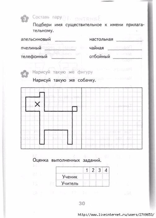 Razviv_zanyatiya_2_klass.page029 (503x700, 146Kb)
