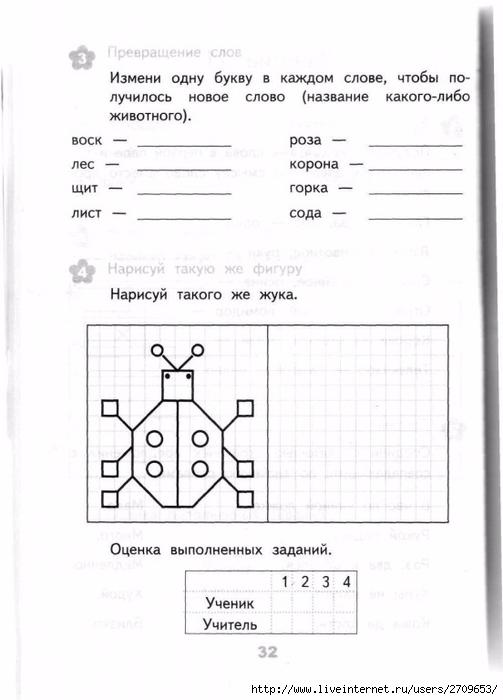 Razviv_zanyatiya_2_klass.page031 (503x700, 157Kb)