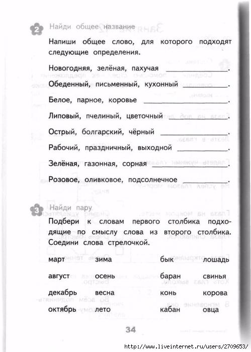 Razviv_zanyatiya_2_klass.page033 (499x700, 172Kb)