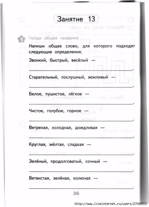 Razviv_zanyatiya_2_klass.page035 (504x700, 165Kb)