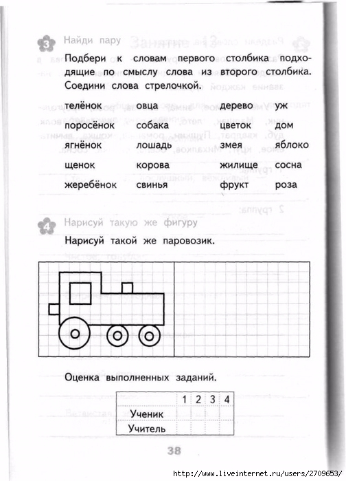 Razviv_zanyatiya_2_klass.page037 (504x700, 180Kb)